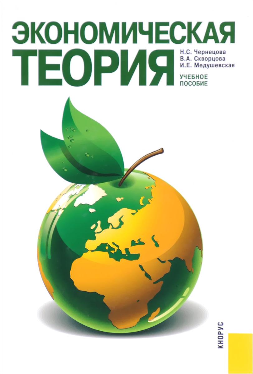 Экономическая теория. Учебное пособие12296407Данное учебное пособие в соответствии с государственными образовательными стандартами включает в себя программу, планы семинарских занятий и список рекомендуемой литературы к ним; логические схемы, графики, таблицы, отражающие основные теоретические положения по основам экономической теории, микро-, макро-, мегаэкономике, трансформационным процессам в российской экономике; практические задания по темам курса и образцы их выполнения, а также контрольные тестовые задания, примерный перечень экзаменационных вопросов, тематику докладов и рефератов, методические указания по их подготовке. Для студентов экономических специальностей вузов.