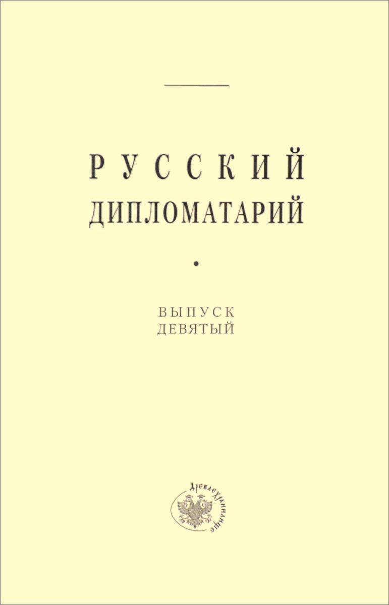 Русский дипломатарий. Выпуск 9