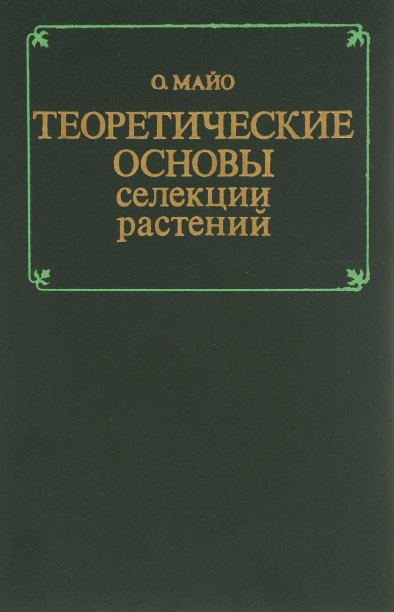 Теоретические основы селекции растений