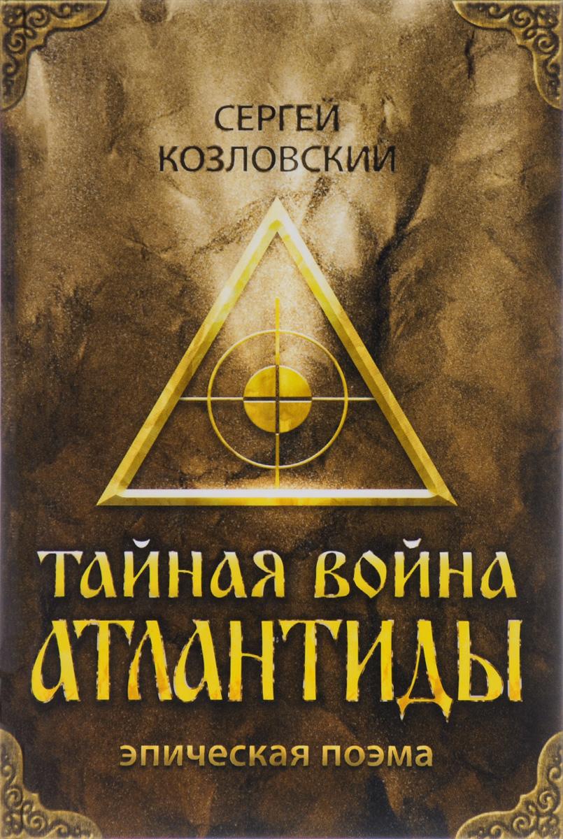 Тайная война Атлантиды (+ DVD-ROM)