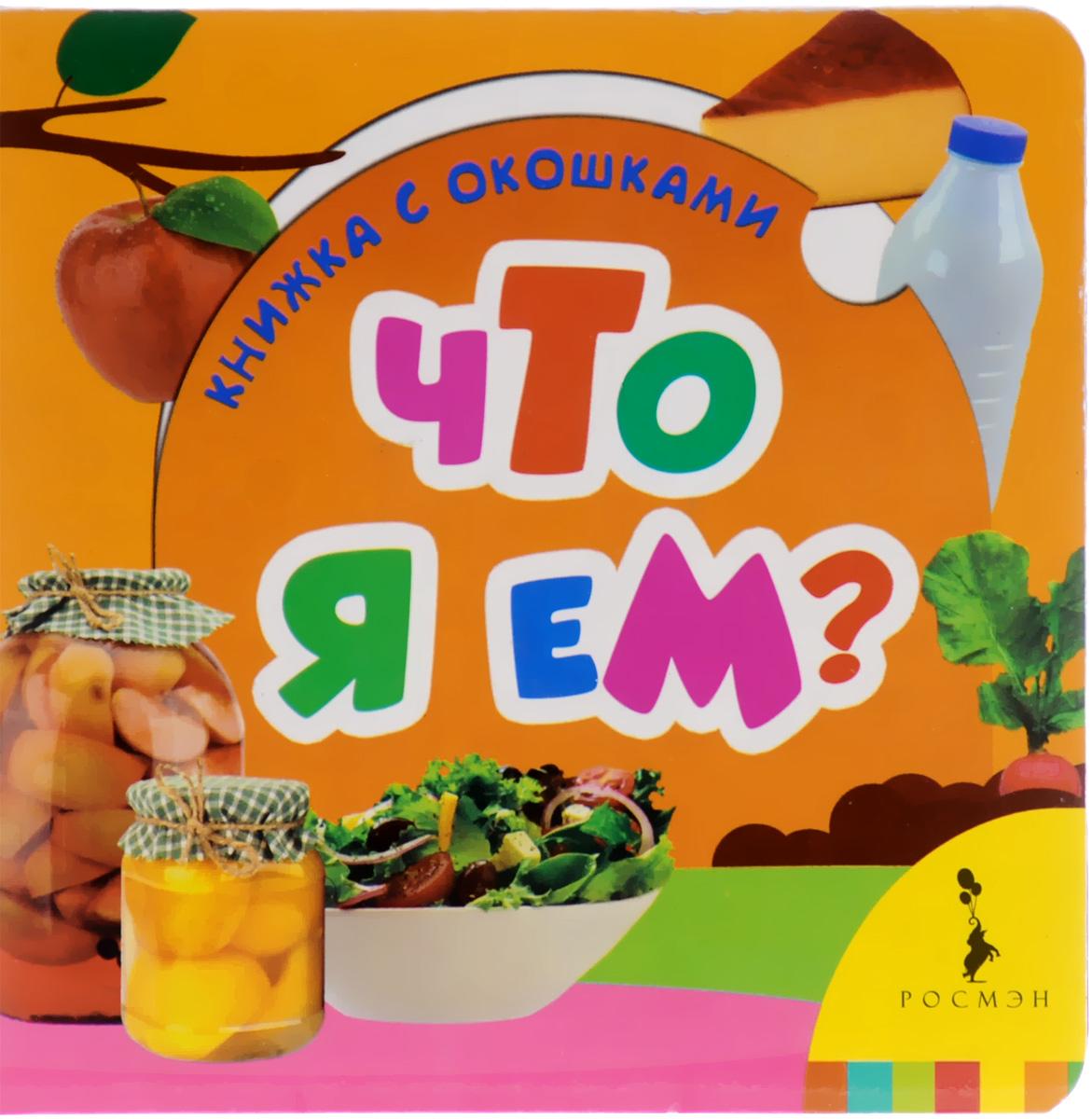 Что я ем? ( 978-5-353-07274-4 )