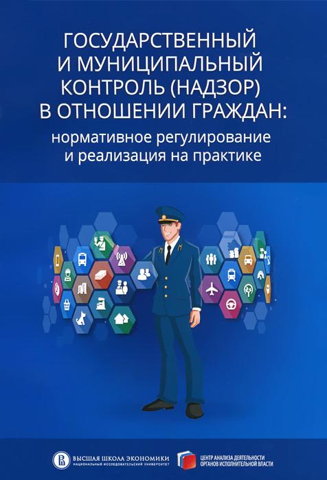 Государственный и муниципальный контроль (надзор) в отношении граждан. Нормативное регулирование и реализация на практике ( 978-5-7598-1304-0 )