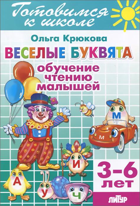 Веселые буквята. Обучение чтению малышей. Для детей 3-6 лет - О. А. Крюкова12296407Вы держите в руках пособие, предназначенное для тех, кто хочет научить ребенка чтению и письму с трех-четырехлетнего возраста. Пособие основано на многолетнем практическом опыте автора, а также на тщательном знакомстве с методической литературой в этой области и сопоставлении различных букварей и азбук. Материалы пособия прошли проверку практикой и дали отличный результат. Представленный материал изложен в доступной и интересной для малышей, занимательной форме, с интонациями, приглашающими ребенка к разговору. Знакомство со звуками и буквами русского алфавита происходит в процессе игры, этому принципу соответствуют и задания. Лучший результат будет достигнут, если в ходе обучения вы вместе с ребёнком продолжите игру - попробуете развить сюжет, чтобы ближе познакомиться с героями-буквятами, придумаете новые задания.