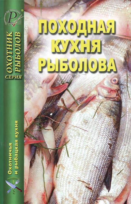 Походная кухня рыболова ( 5-93369-235-2 )