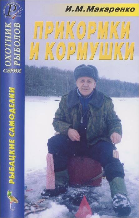 Прикормки и кормушки. Справочник ( 5-93369-162-3 )
