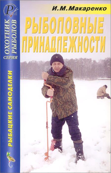 Рыболовные принадлежности. Справочник ( 5-93369-163-1 )
