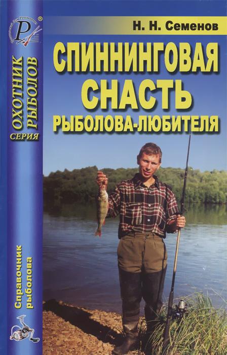 Спиннинговая снасть рыболова-любителя ( 5-93369-205-0 )