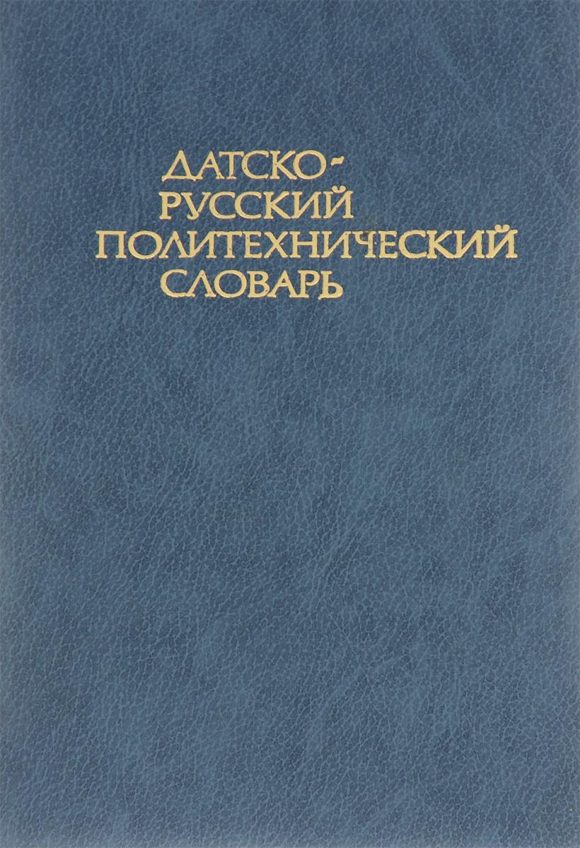 Датско-русский политехнический словарь / Dansk-russisk polyteknisk ordbog