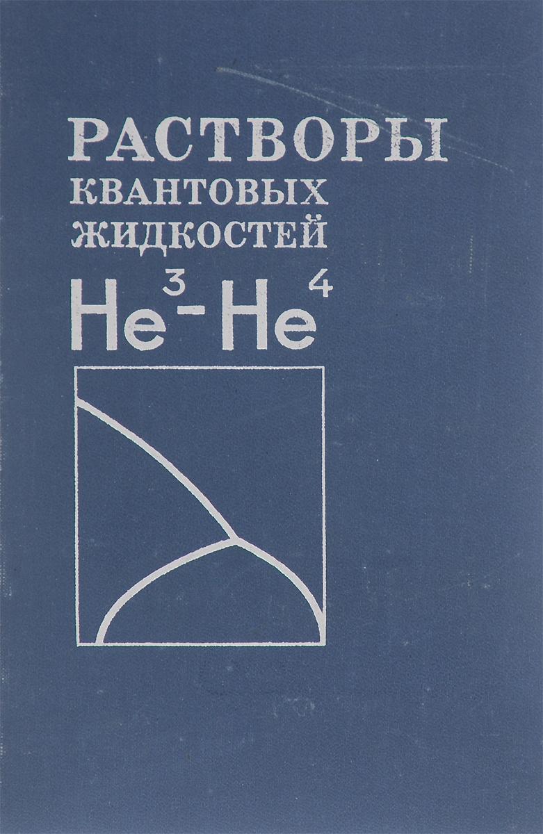 Растворы квантовых жидкостей Не3-Не4