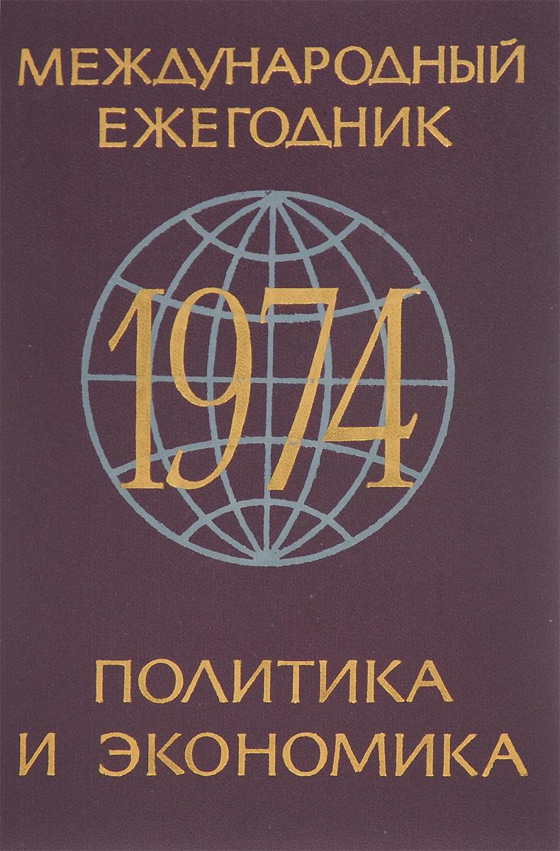 Zakazat.ru Международный ежегодник. Политика и экономика. 1974