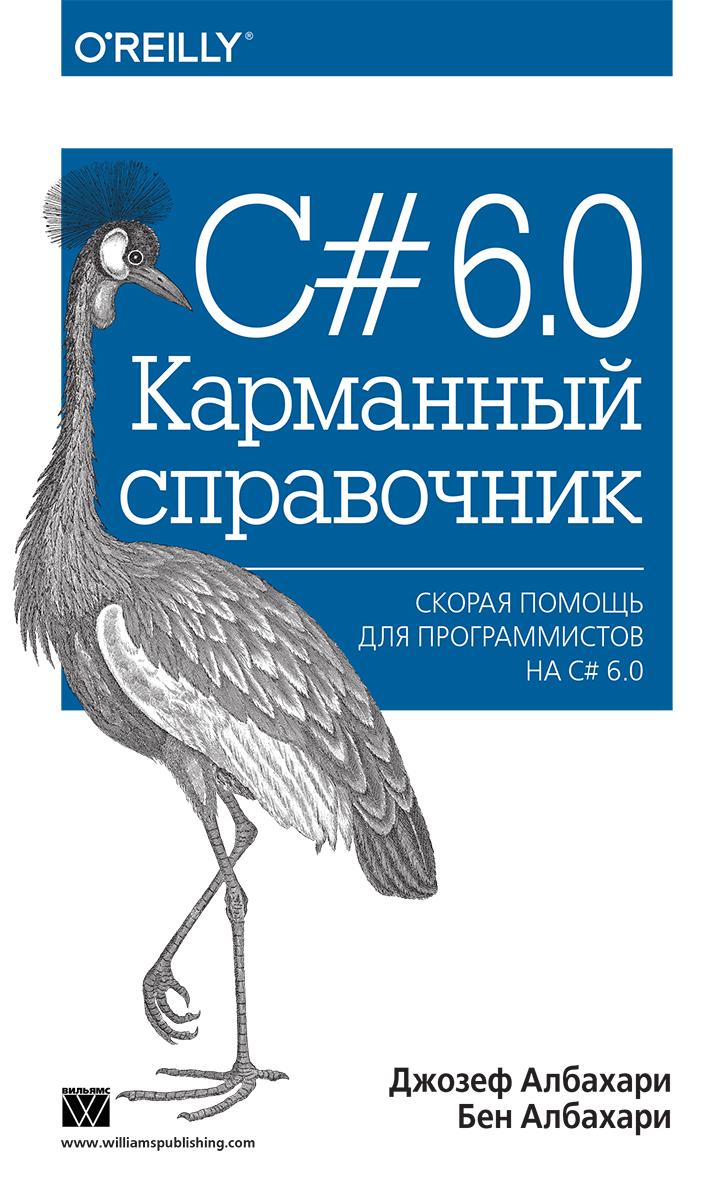 C# 6.0. Карманный справочник ( 978-5-8459-2053-9, 978-1-4919-2741-0 )