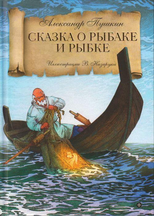история создания сказки о рыбаке и рыбке