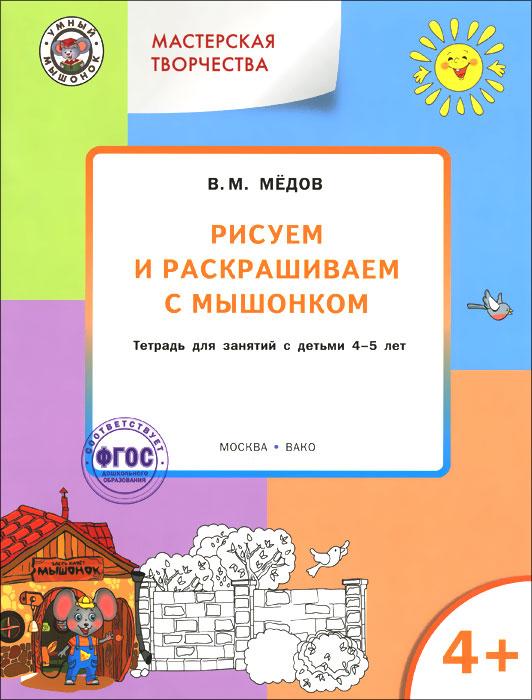 Мастерская творчества. Рисуем и раскрашиваем с Мышонком. Тетрадь для занятий с детьми 4-5 лет12296407Тетрадь по рисованию и раскрашиванию для занятий с детьми 4-5 лет, составленная в соответствии с требованиями ФГОС ДО, является частью учебно-методического комплекта Умный Мышонок, может быть использована при работе по основным программам дошкольного образования. Предлагаемые задания способствуют развитию у детей мелкой моторики и координации движений рук, прививают базовые графические навыки, знакомят с основами композиции, цветом и формой предметов, развивают восприятие, воображение, внимание, память и мышление. Предназначается педагогам дошкольных образовательных организаций и родителям. Текст читает взрослый.