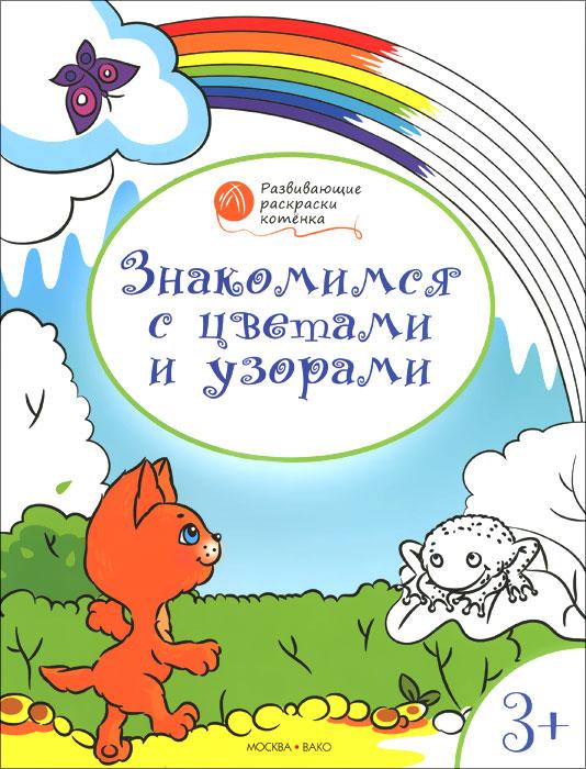 Знакомимся с цветами и узорами. Развивающие раскраски для детей 3-4 лет ( 978-5-408-02445-2 )
