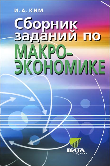 Сборник заданий по макроэкономике. 10-11 классы. Углубленный уровень. Учебное пособие ( 978-5-7755-2935-2 )