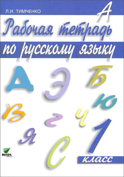 Рабочая тетрадь по русскому языку. 1 класс