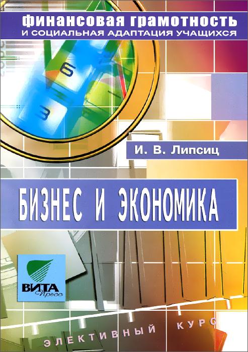 Бизнес и экономика. Элективный курс. 8-9 класс. Учебное пособие ( 978-5-7755-1574-4 )