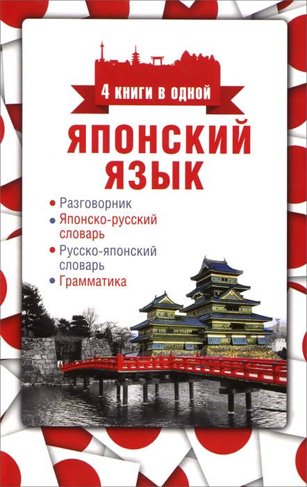 Японский язык. Разговорник, японско-русский словарь, русско-японский словарь, грамматика