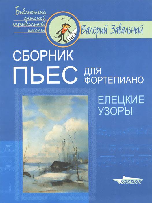 Сборник пьес для фортепиано. Елецкие узоры ( 5-691-00914-1 )