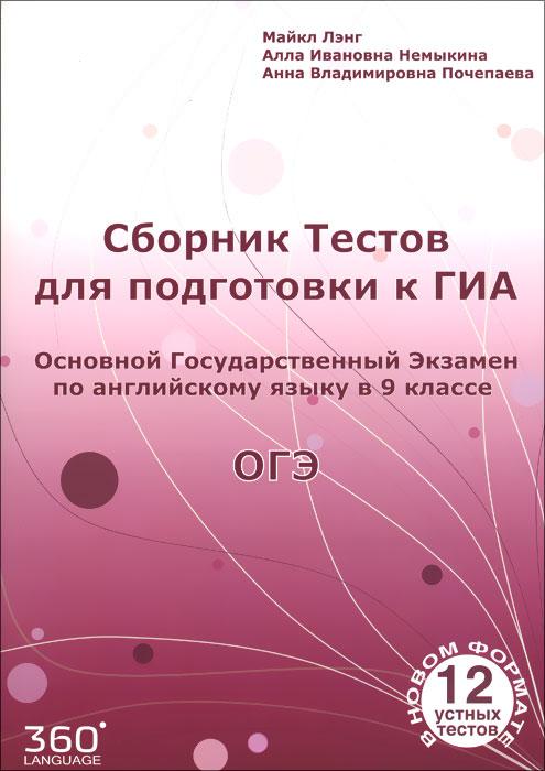 Английский язык. 9 класс. Сборник тестов для подготовки к ГИА. Учебное пособие