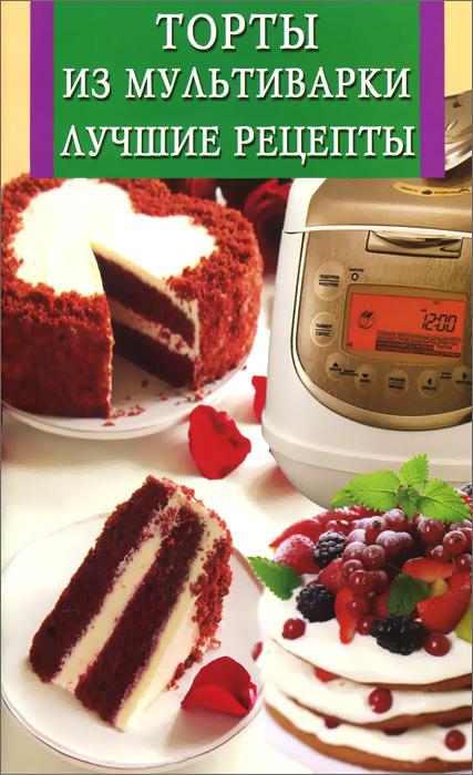 Торты из мультиварки. Лучшие рецепты ( 978-5-9567-1987-9 )