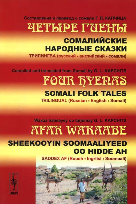 Четыре гиены / Four hyenas / Afar waraabe