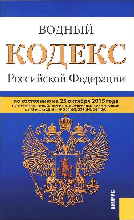 Водный кодекс Российской Федерации ( 978-5-406-05130-6 )