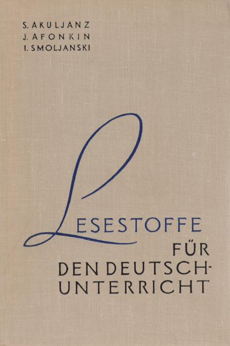 Lesestoffe fur den Deutschunterricht / Аналитическое чтение