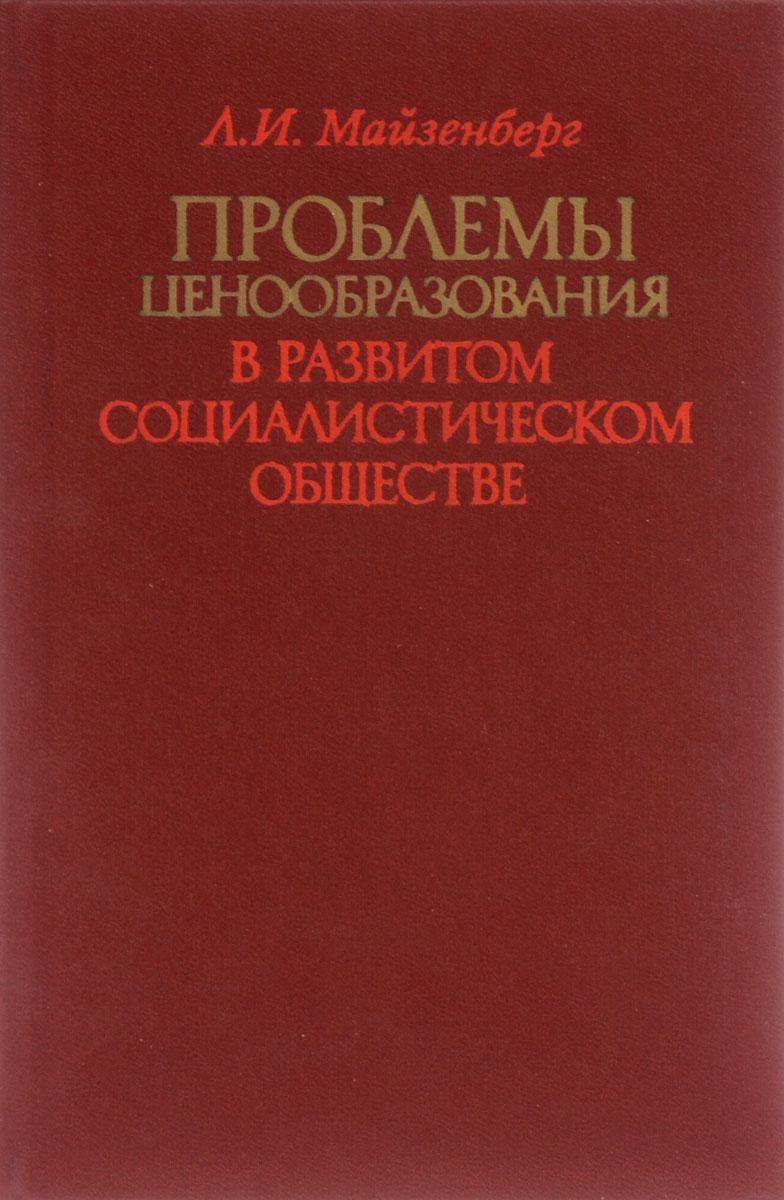 Проблемы ценообразования в развитом социалистическом обществе. Л. И. Майзенберг