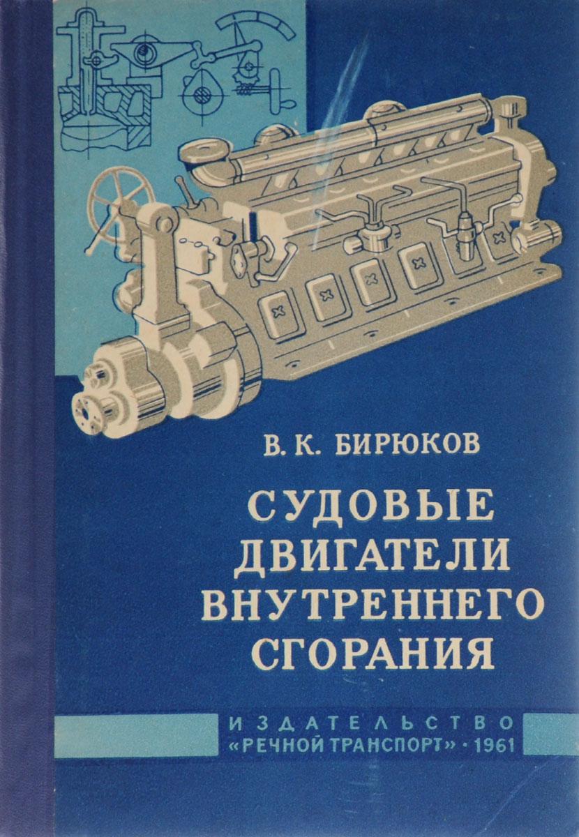 Судовые двигатели внутреннего сгорания