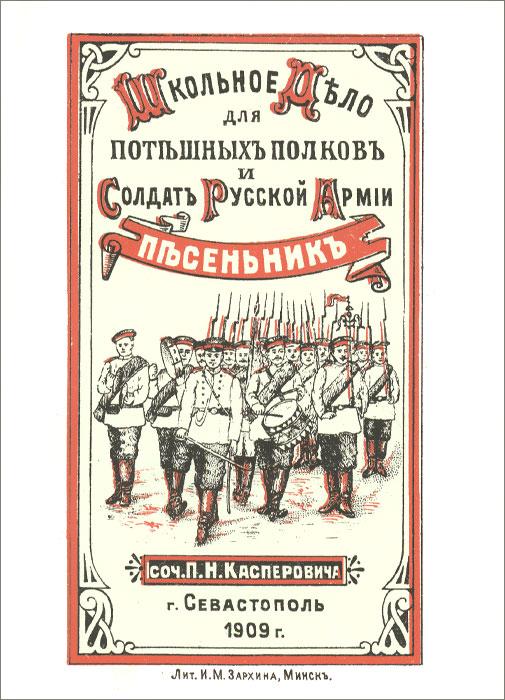 Школьное дело для потешных полков и солдат русской армии. Песенник
