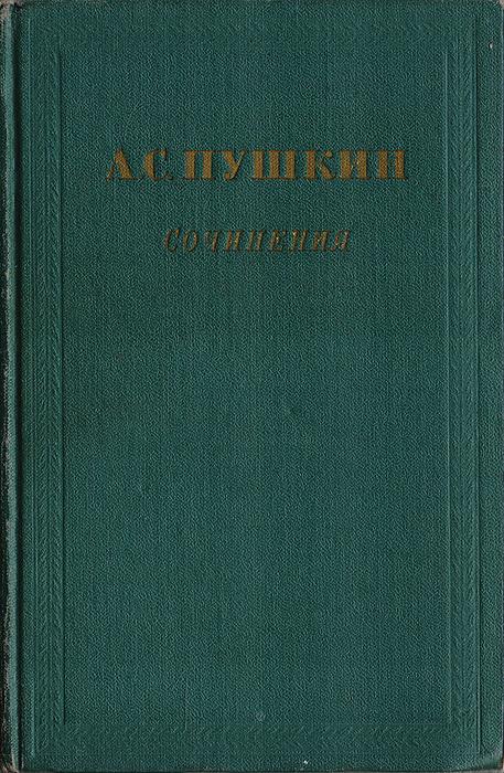 А. С. Пушкин А. С. Пушкин. Сочинения. Том 1