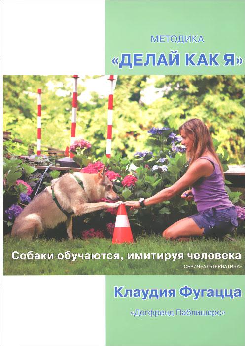 """Методика """"Делай как я"""". Собаки обучаются, имитируя человека"""