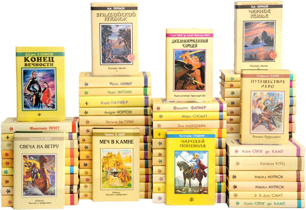 Библиотека фантастики и фэнтези (комплект из 61 книги)