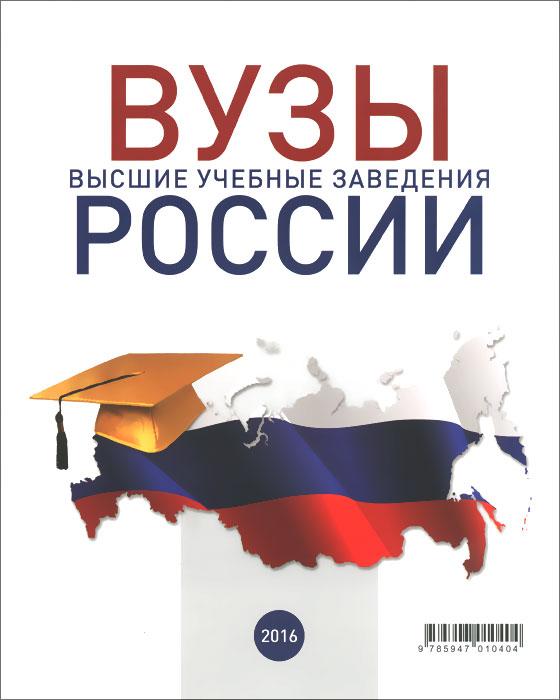 Высшие учебные заведения России - 2016. Справочник