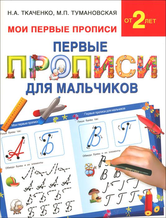 Первые прописи для мальчиков12296407Перед вами замечательные прописи для мальчиков с крупными буквами. Выполняя графические упражнения, ребенок познакомится с алфавитом, будет аккуратно обводить элементы букв, научится правильно держать ручку и карандаш. Увлекательные задания, собранные в книжке, помогут прилежному ученику быстро и легко овладеть всеми необходимыми навыками для формирования хорошего почерка.