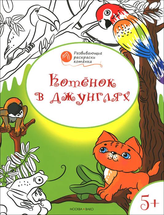 Котенок в джунглях. Развивающие раскраски для детей 5-6 лет12296407Развивающие раскраски для детей 5-6 лет, составленные в соответствии с требованиями ФГОС ДО, являются составной частью учебно-методического комплекта Оранжевый котёнок, могут использоваться при работе по основным программам дошкольного образования. Предлагаемые задания способствуют развитию у детей мелкой моторики и координации движений рук, прививают базовые графические навыки, знакомят с основами композиции, цветом и формой, развивают память, воображение, логическое и аналитическое мышление. Предназначаются педагогам дошкольных образовательных организаций и родителям. Текст читает взрослый.