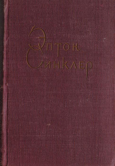Эптон Синклер. Собрание сочинений. Том 2