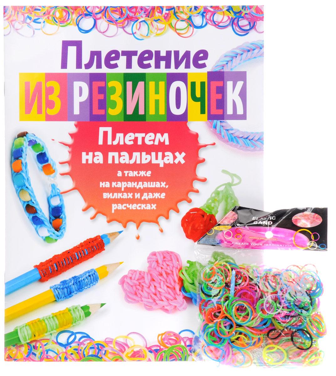 Плетение из резиночек. Плетем на пальцах (+ набор резиночек)