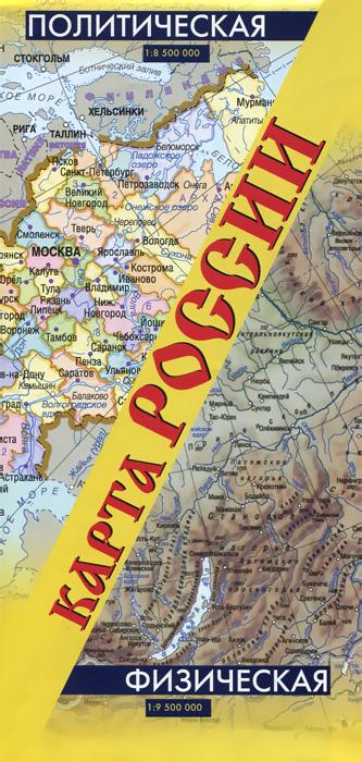 Политическая и физическая карта России ( 978-5-17-093888-9 )