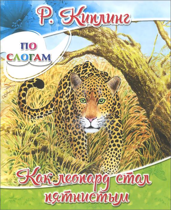 Как леопард стал пятнистым ( 978-5-00040-287-0 )