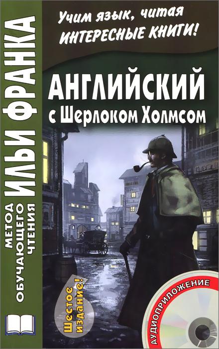 ���������� � �������� ������� / Arthur Conan Doyle: Sherlock Holmes (+ CD)