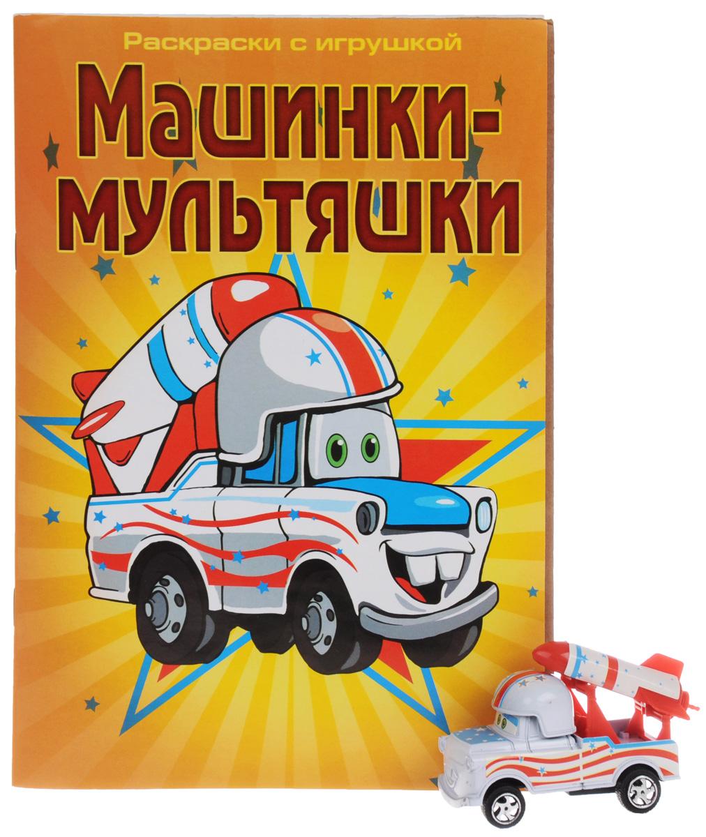 Машинки-мультяшки. Раскраска (+ игрушка) ( 978-5-905777-30-1 )