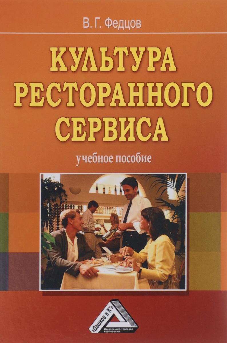 Культура ресторанного сервиса. Учебное пособие