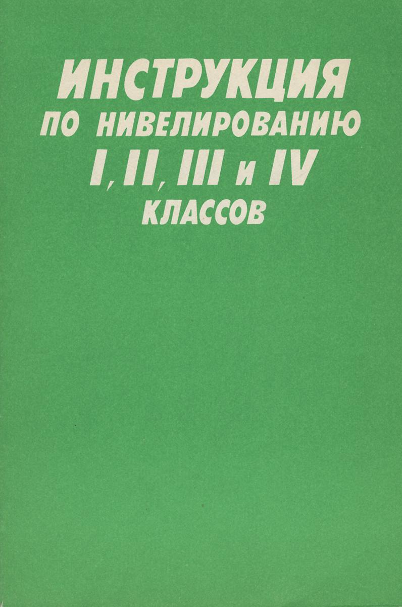 ���������� �� ������������� I, II, III � IV �������