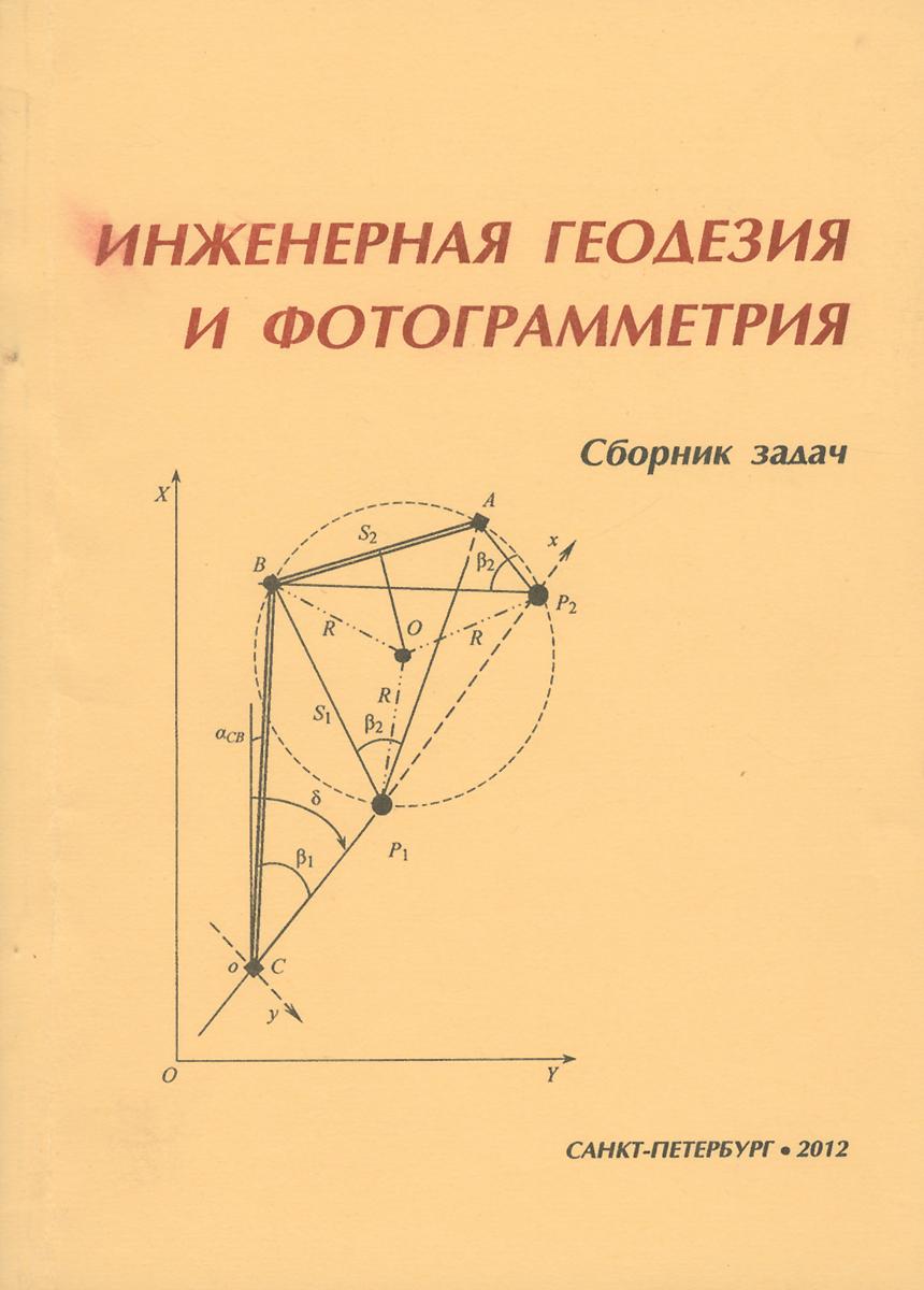 Инженерная геодезия и фотограмметрия. Сборник задач