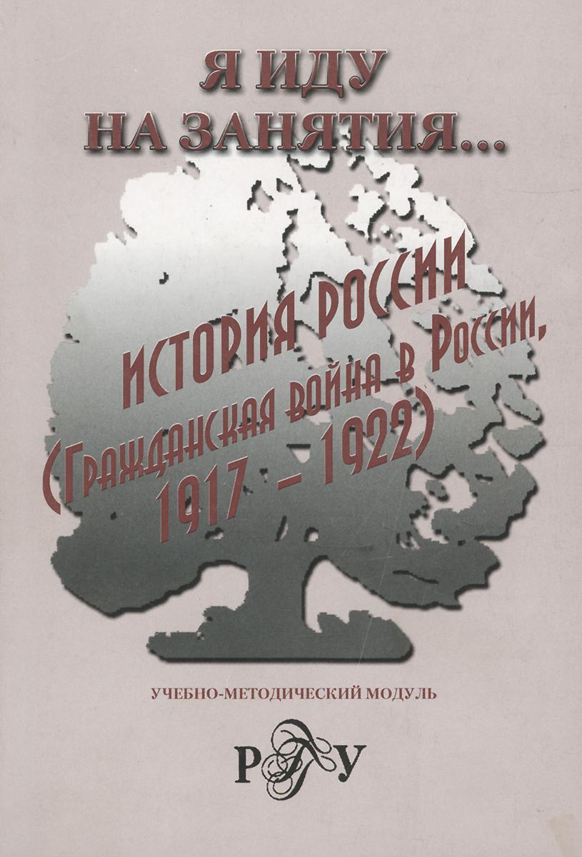 История России (Гражданская война в России 1917-1922). Учебно-методический модуль