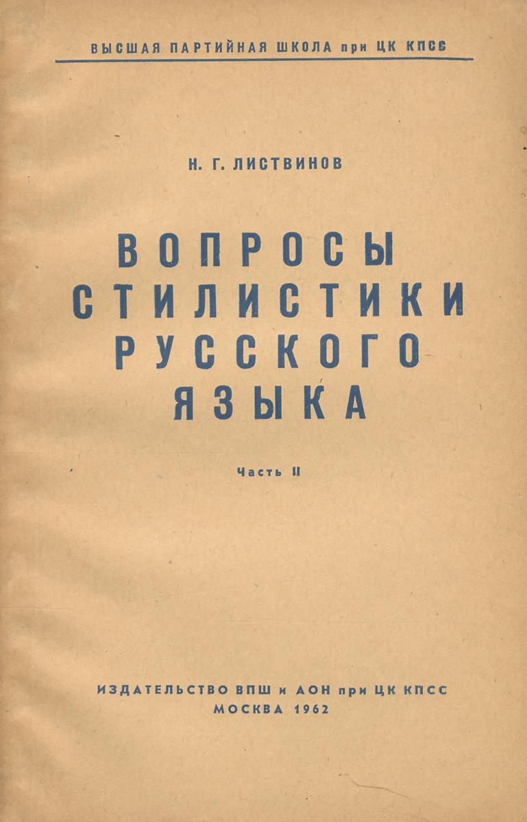 Вопросы стилистики русского языка. Часть 2
