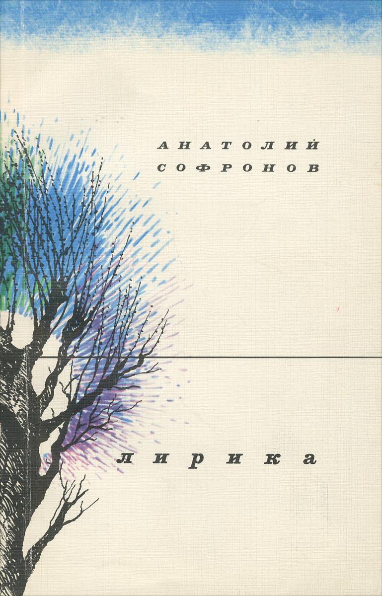 Анатолий Софронов. Лирика