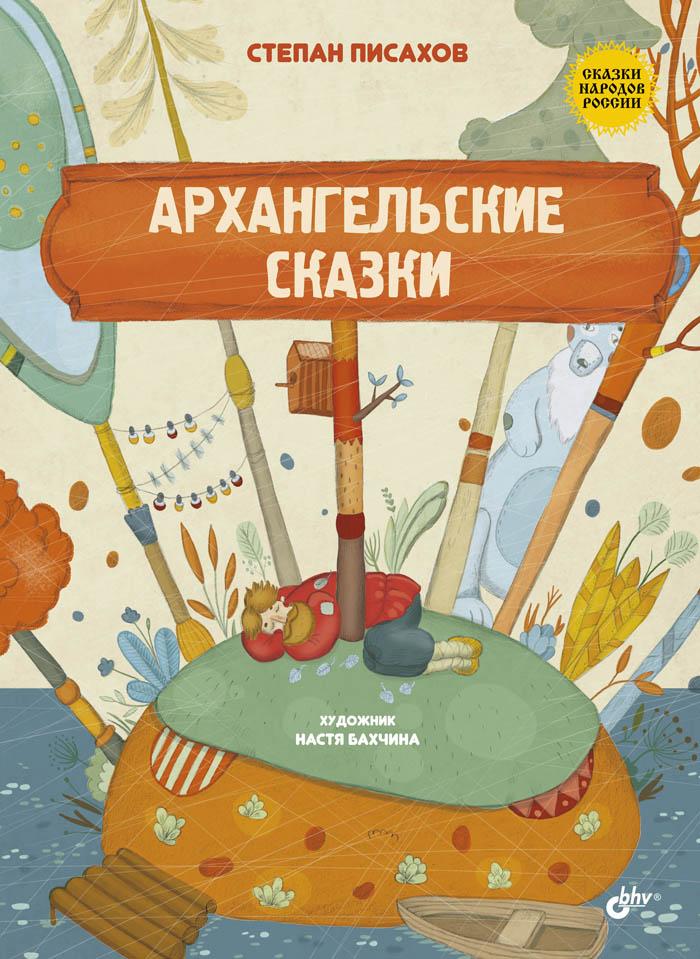 Архангельские сказки, Писахов С.Г.